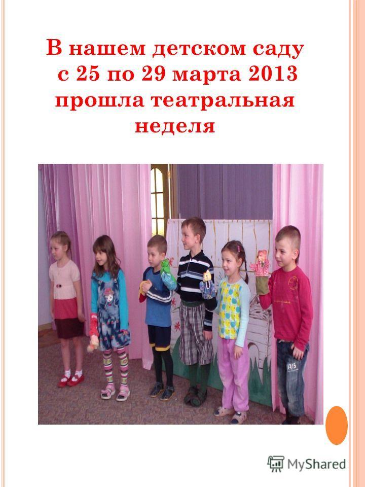 В нашем детском саду с 25 по 29 марта 2013 прошла театральная неделя