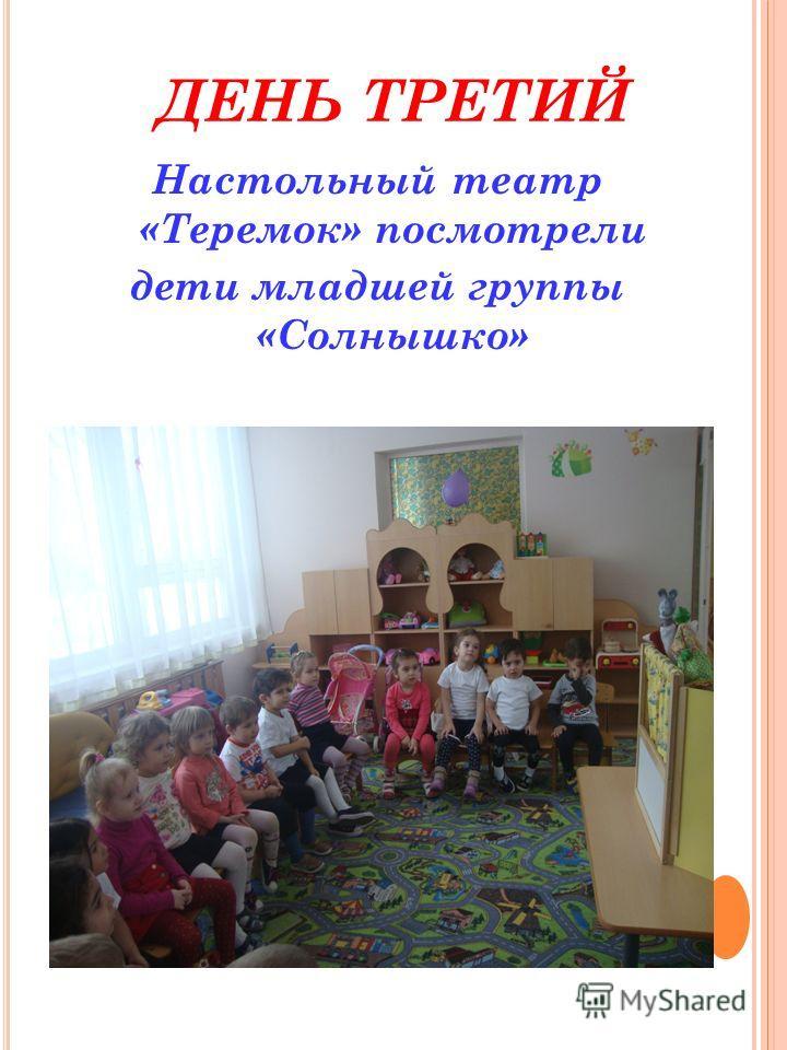 ДЕНЬ ТРЕТИЙ Настольный театр «Теремок» посмотрели дети младшей группы «Солнышко»
