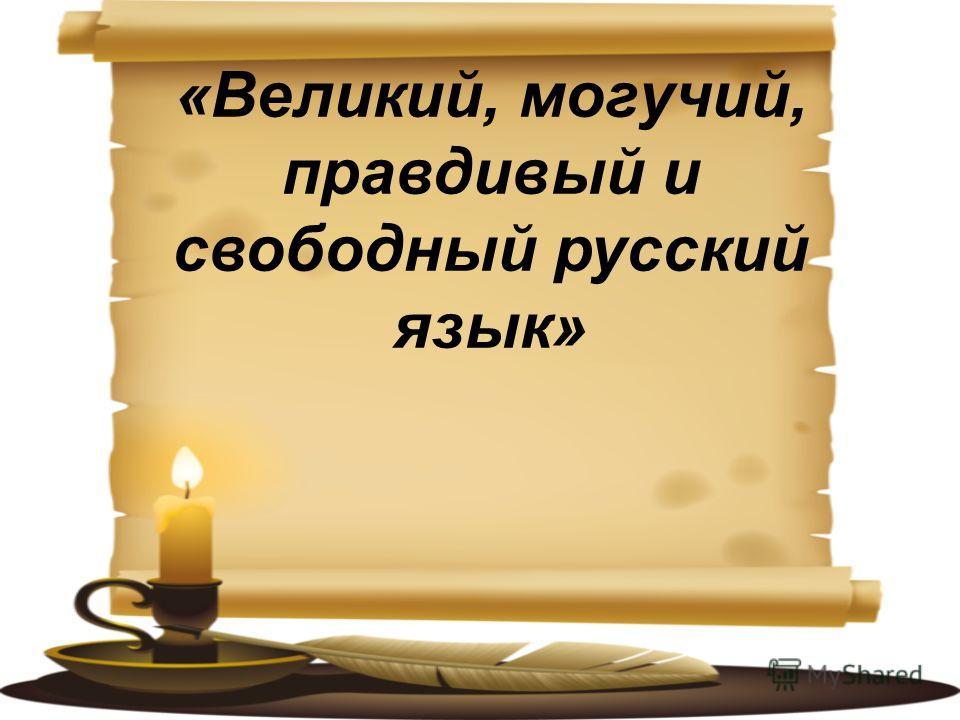«Великий, могучий, правдивый и свободный русский язык»
