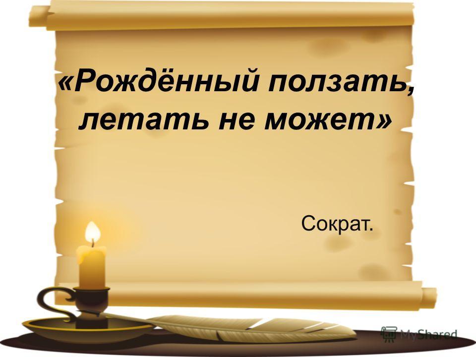 Сократ.