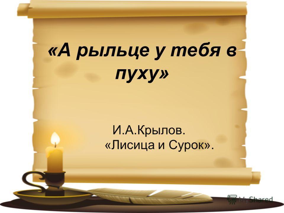 И.А.Крылов. «Лисица и Сурок».
