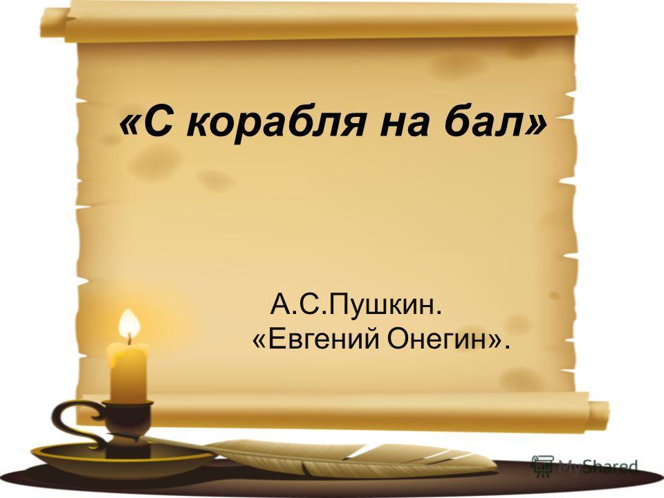 А.С.Пушкин. «Евгений Онегин».