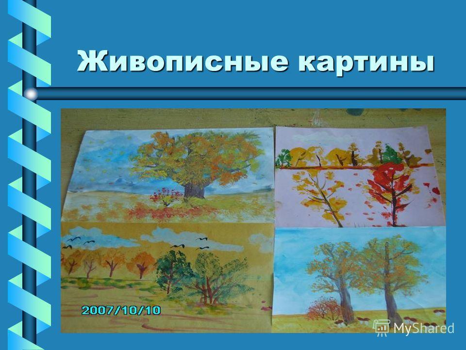 Живописные картины