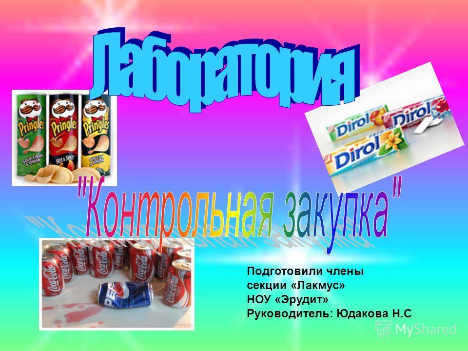 Подготовили члены секции «Лакмус» НОУ «Эрудит» Руководитель: Юдакова Н.С