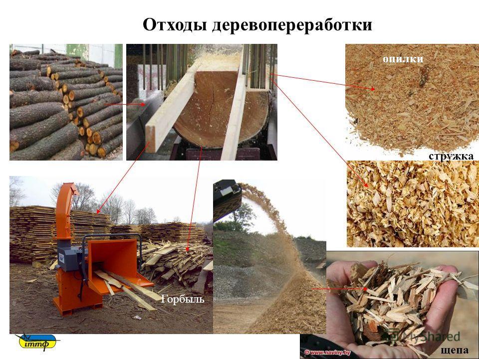 3 Отходы деревопереработки опилки стружка щепа Горбыль