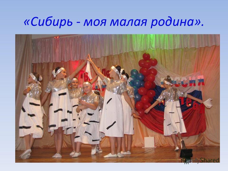 «Сибирь - моя малая родина».
