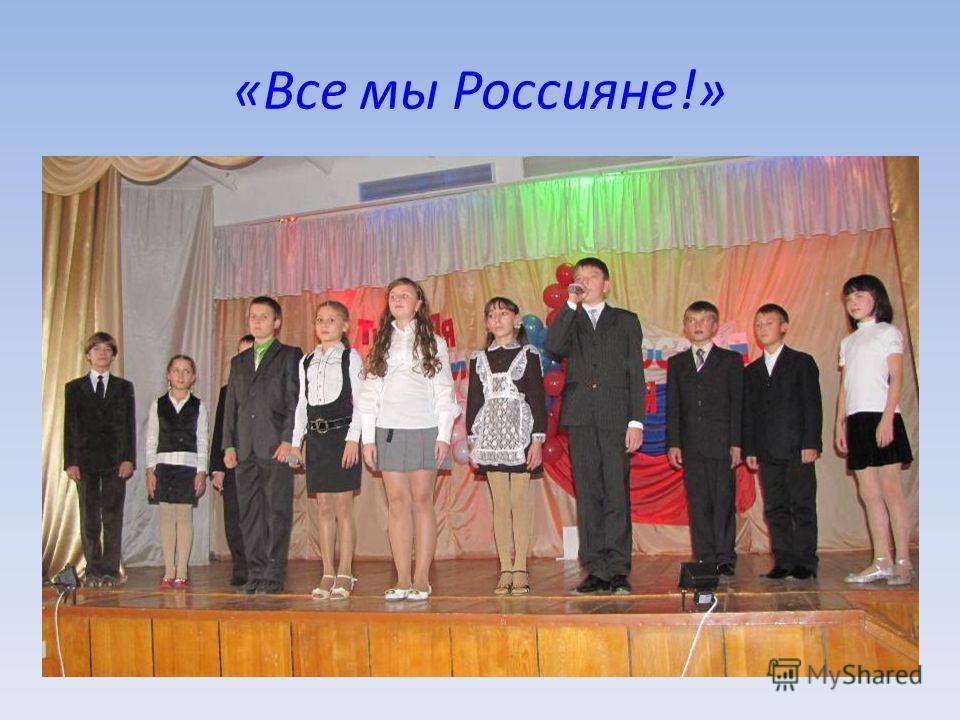 «Все мы Россияне!»