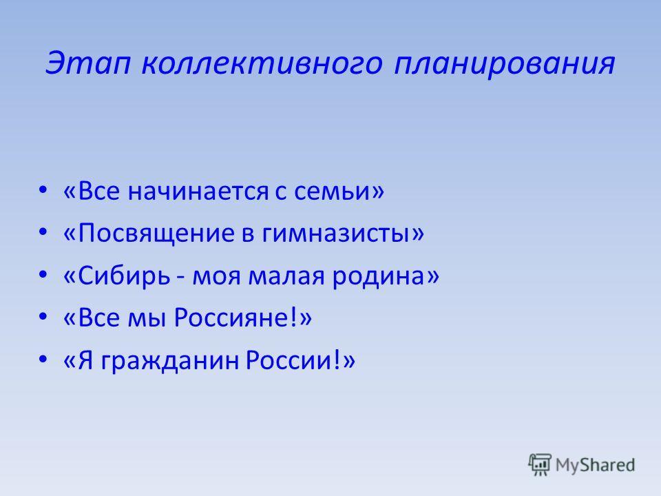 Этап коллективного планирования «Все начинается с семьи» «Посвящение в гимназисты» «Сибирь - моя малая родина» «Все мы Россияне!» «Я гражданин России!»