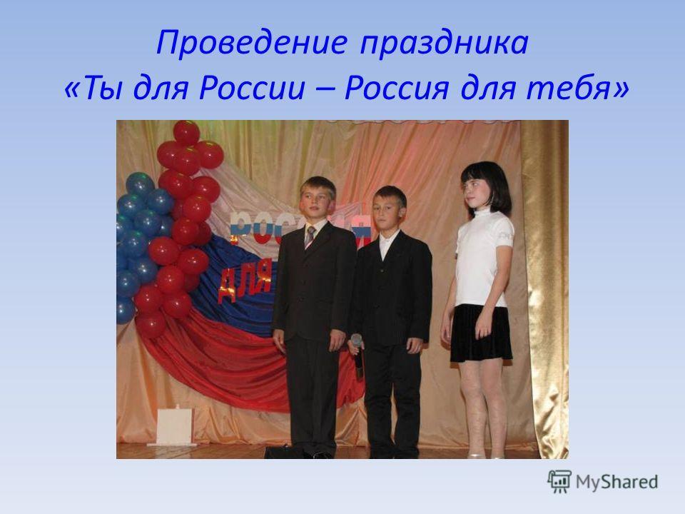 Проведение праздника «Ты для России – Россия для тебя»