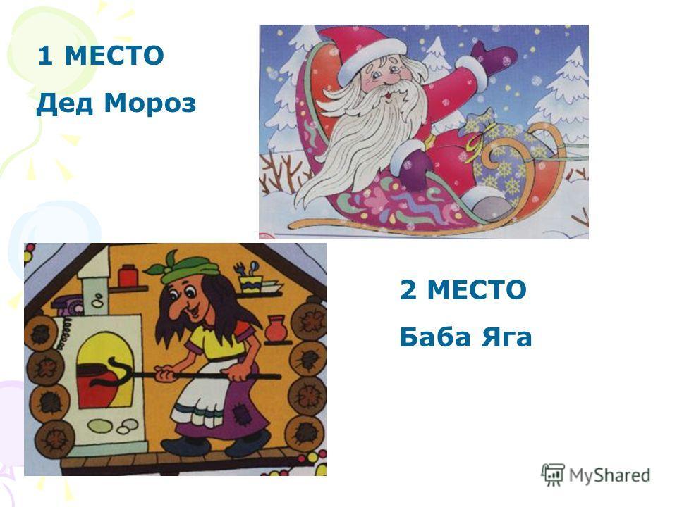 1 МЕСТО Дед Мороз 2 МЕСТО Баба Яга