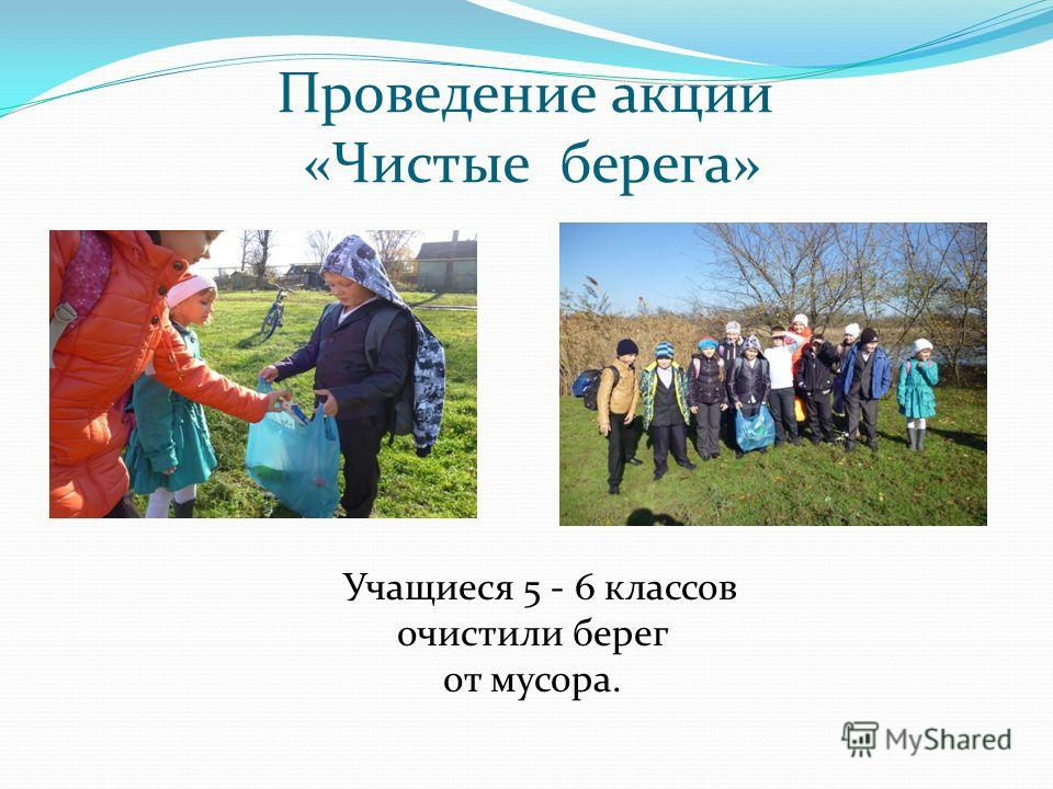 Проведение акции «Чистые берега» Учащиеся 5 - 6 классов очистили берег от мусора.