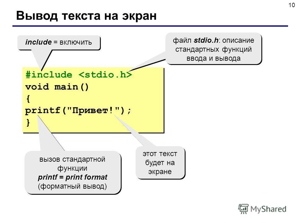 10 Вывод текста на экран #include void main() { printf(