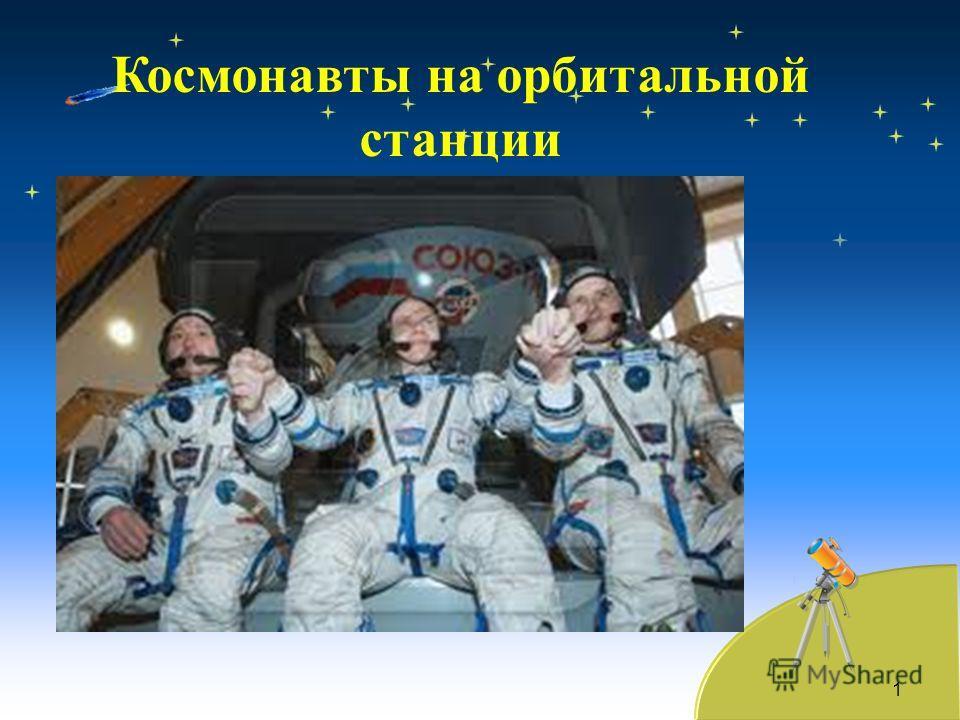 1 Космонавты на орбитальной станции