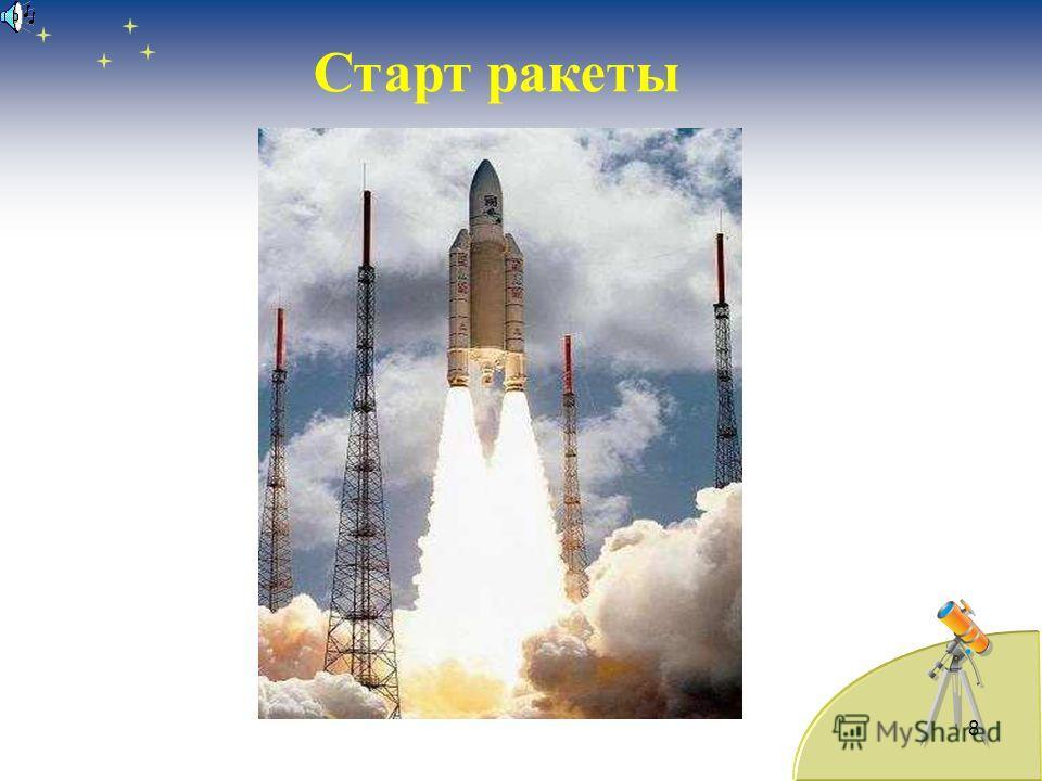 8 Старт ракеты