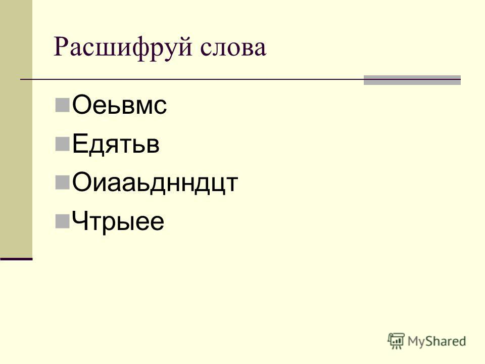 Расшифруй слова Оеьвмс Едятьв Оиааьднндцт Чтрыее
