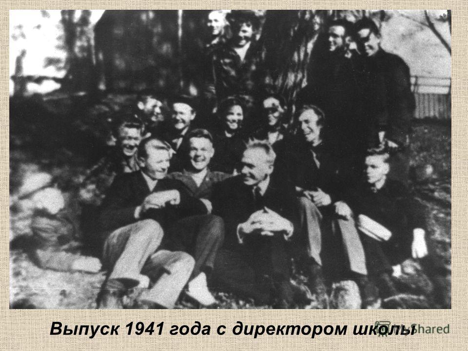 Выпуск 1941 года с директором школы