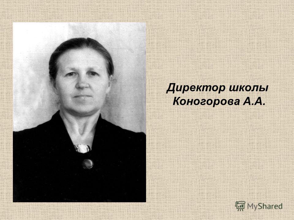 Директор школы Коногорова А.А.