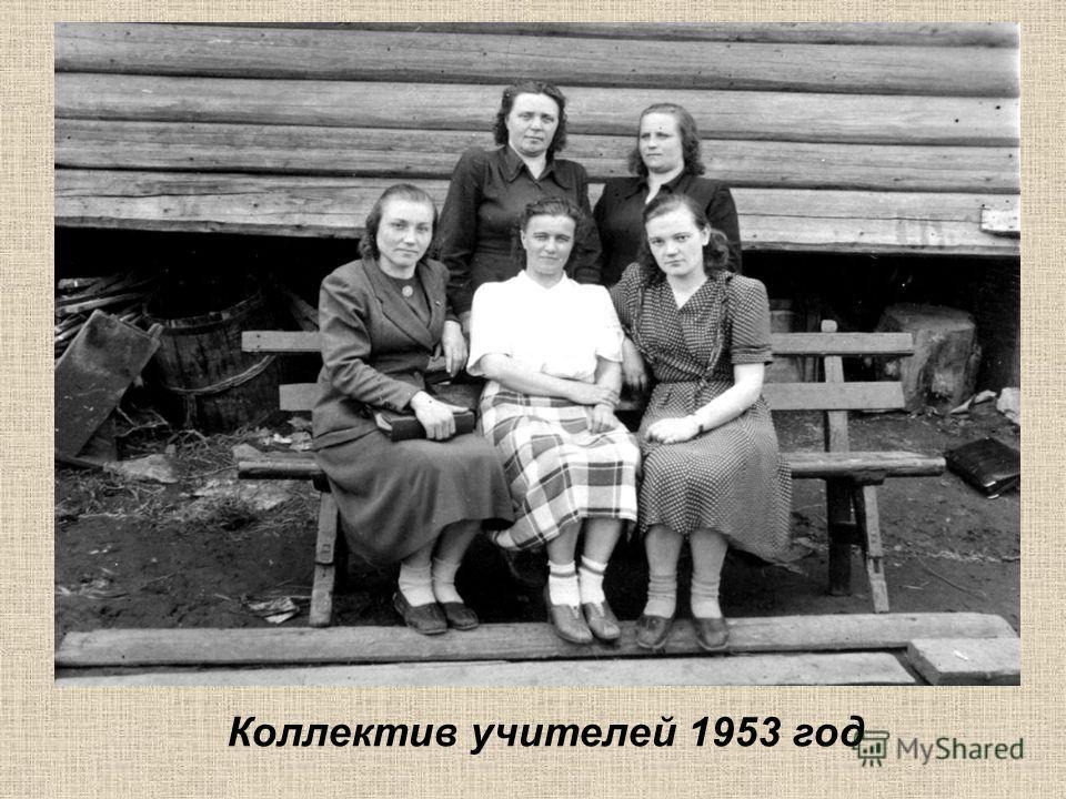 Коллектив учителей 1953 год