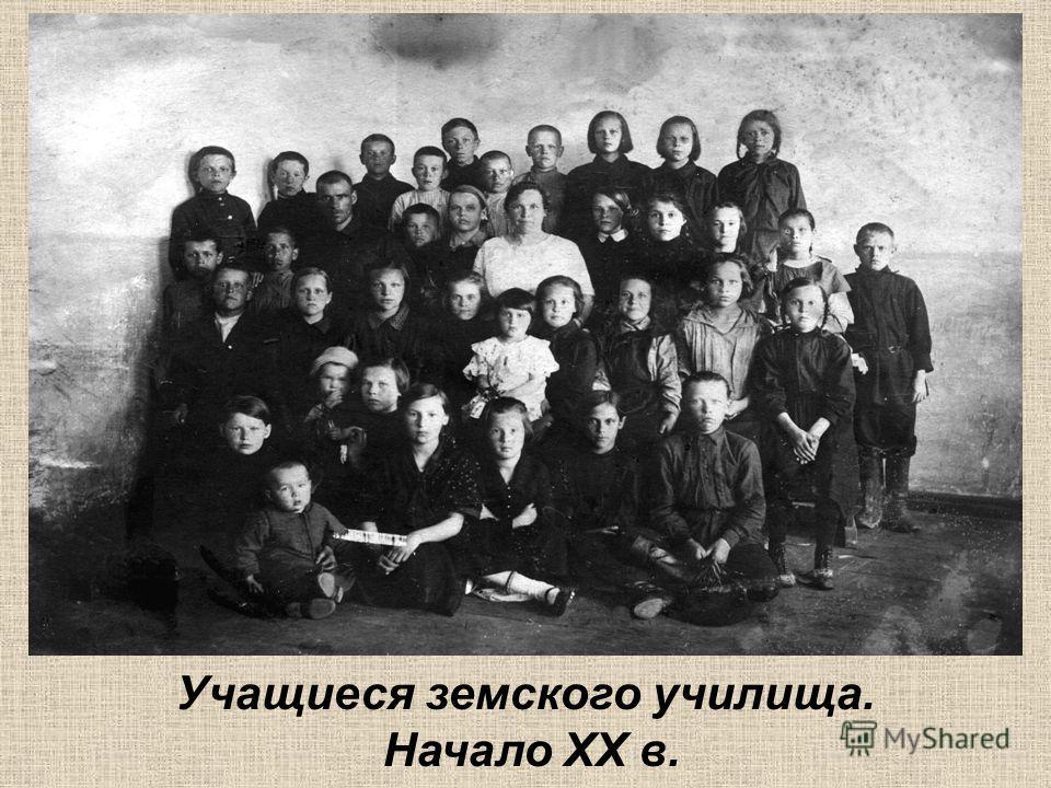 Учащиеся земского училища. Начало XX в.