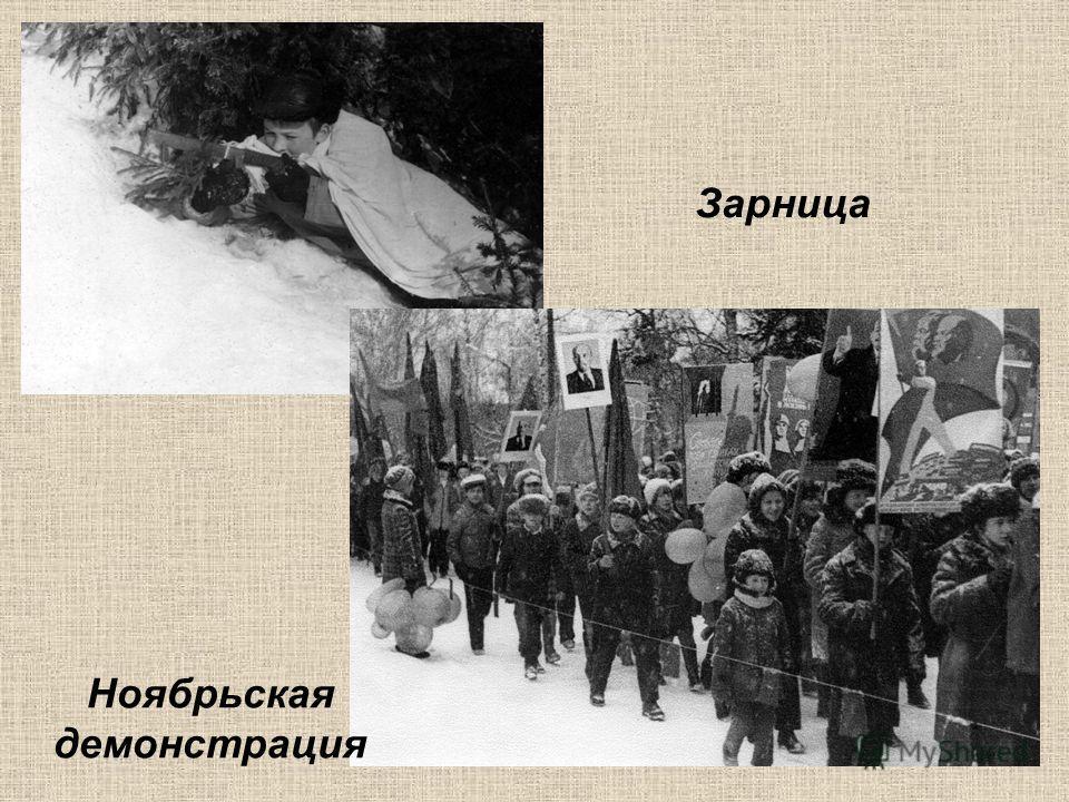 Зарница Ноябрьская демонстрация