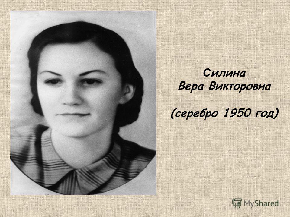 С илина Вера Викторовна (серебро 1950 год)