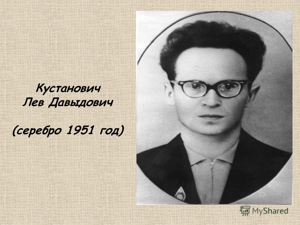 Кустанович Лев Давыдович (серебро 1951 год)