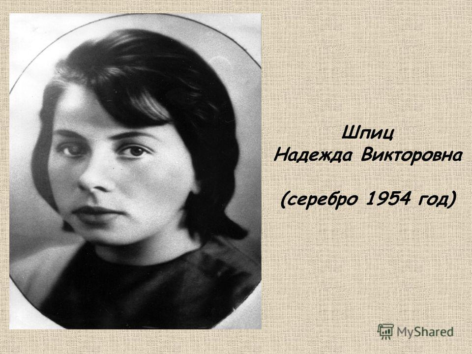 Шпиц Надежда Викторовна (серебро 1954 год)