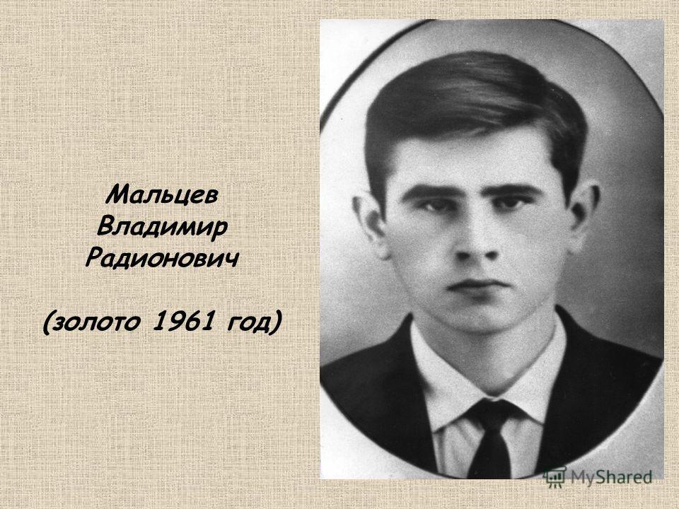Мальцев Владимир Радионович (золото 1961 год)
