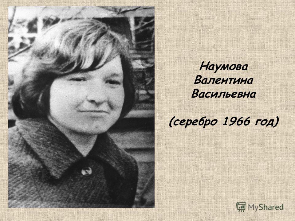Наумова Валентина Васильевна (серебро 1966 год)