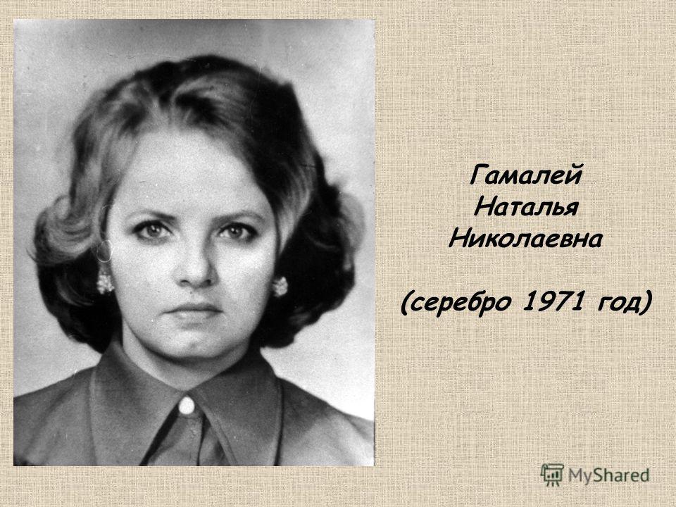 Гамалей Наталья Николаевна (серебро 1971 год)