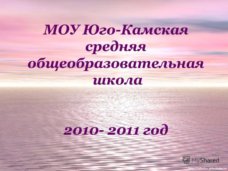 МОУ Юго-Камская средняя общеобразовательная школа 2010- 2011 год