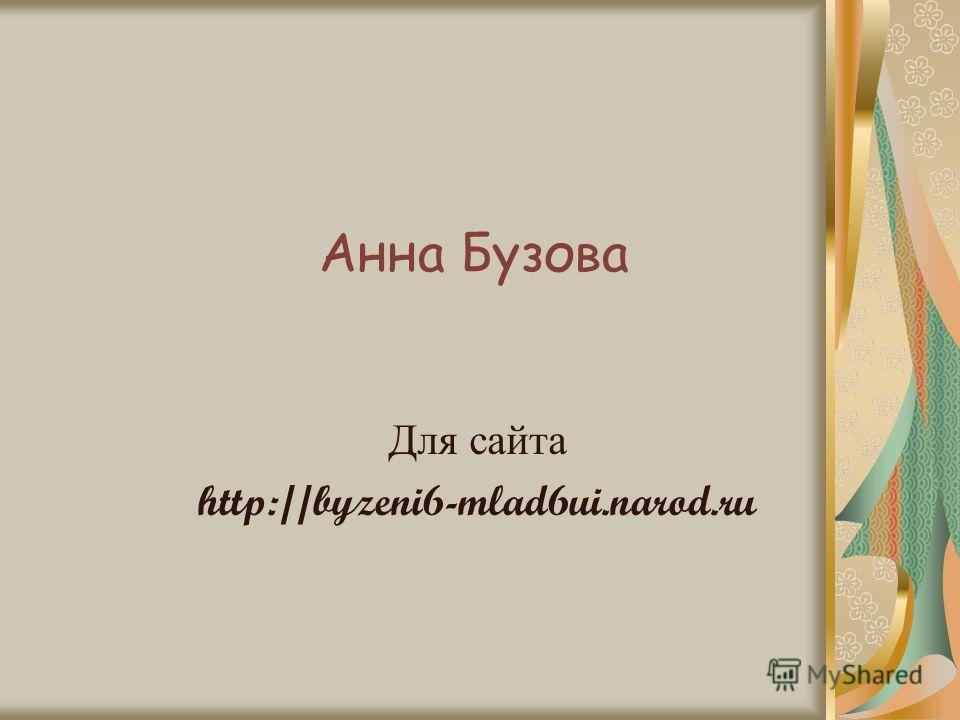 Анна Бузова Для сайта http://byzeni6-mlad6ui.narod.ru