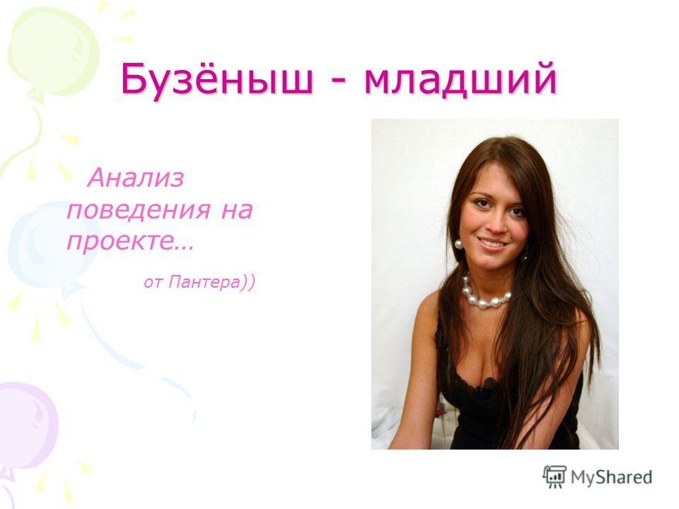 Бузёныш - младший Анализ поведения на проекте… от Пантера))