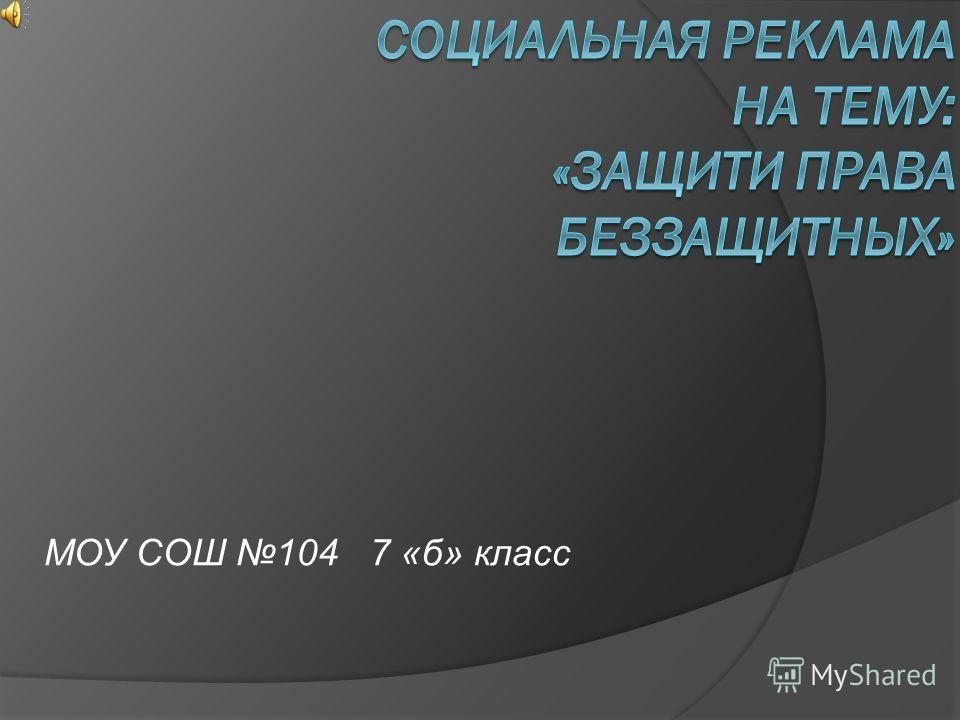МОУ СОШ 104 7 «б» класс
