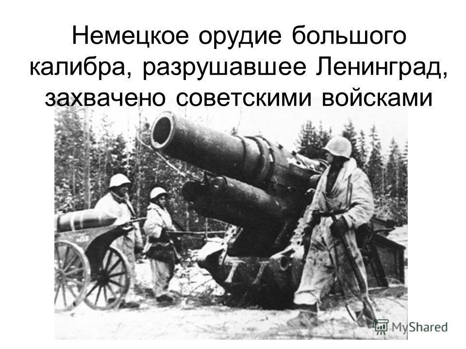 Немецкое орудие большого калибра, разрушавшее Ленинград, захвачено советскими войсками