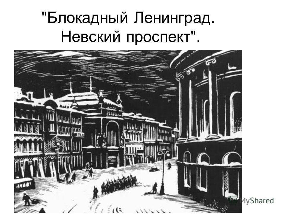 Блокадный Ленинград. Невский проспект.