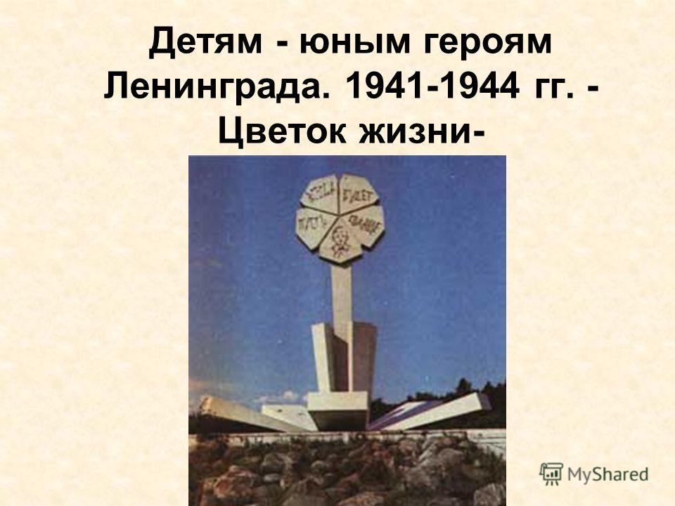 Детям - юным героям Ленинграда. 1941-1944 гг. - Цветок жизни-
