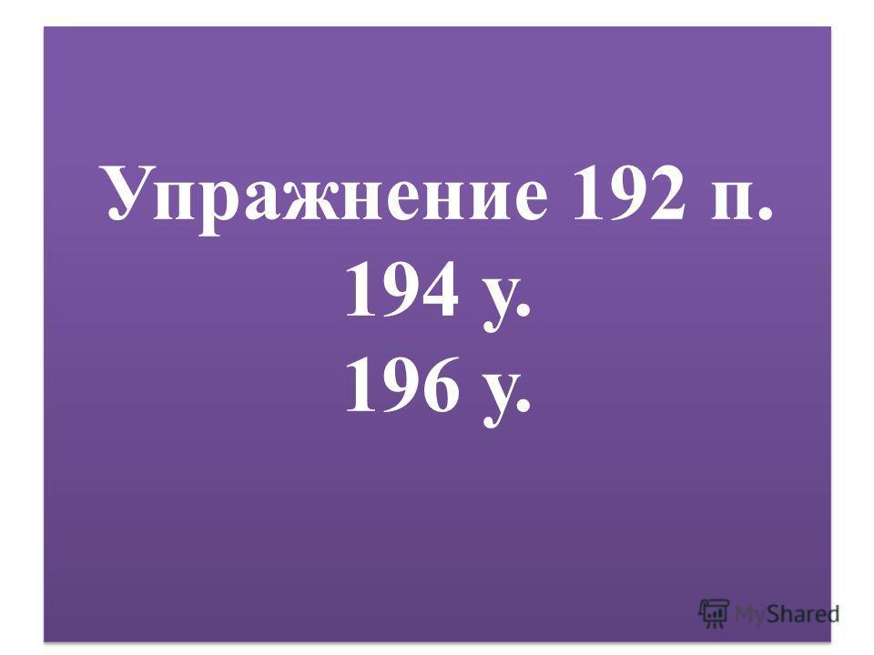 Упражнение 192 п. 194 у. 196 у.