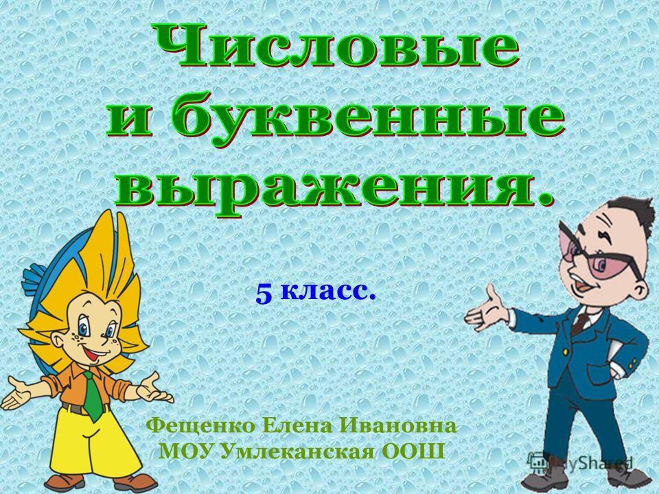 5 класс. Фещенко Елена Ивановна МОУ Умлеканская ООШ