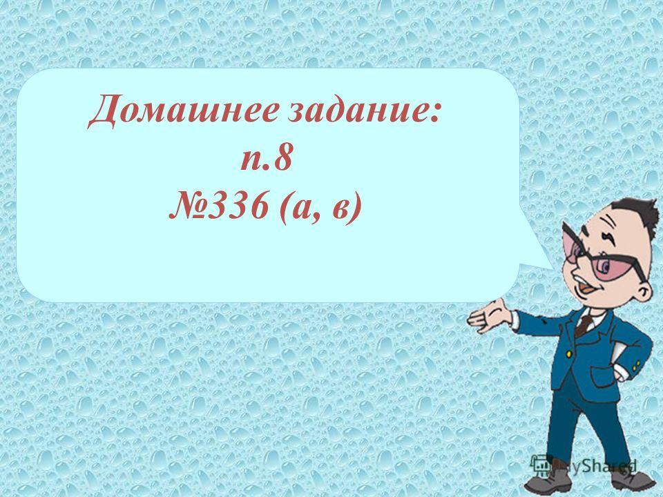 Домашнее задание: п.8 336 (а, в)