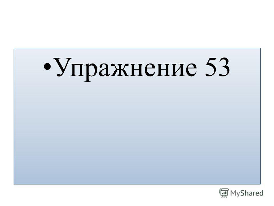 Упражнение 53