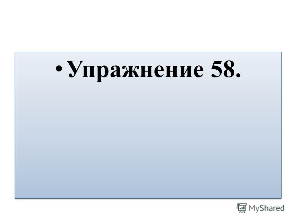 Упражнение 58.