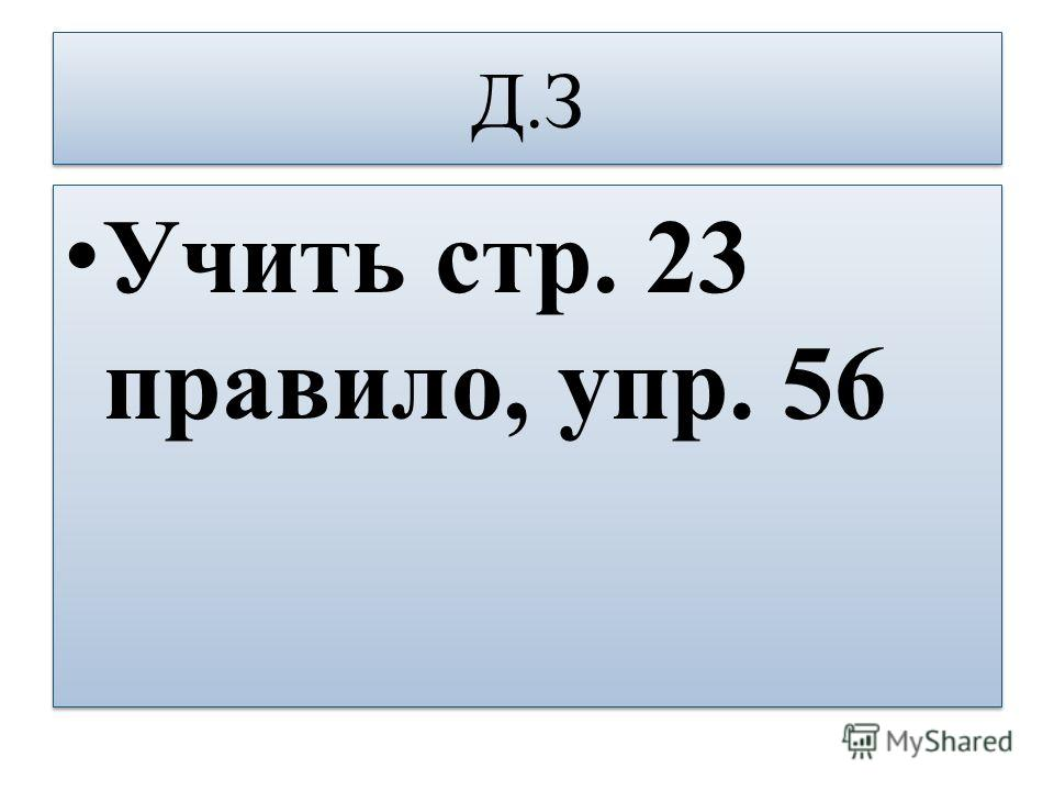 Д.З Учить стр. 23 правило, упр. 56