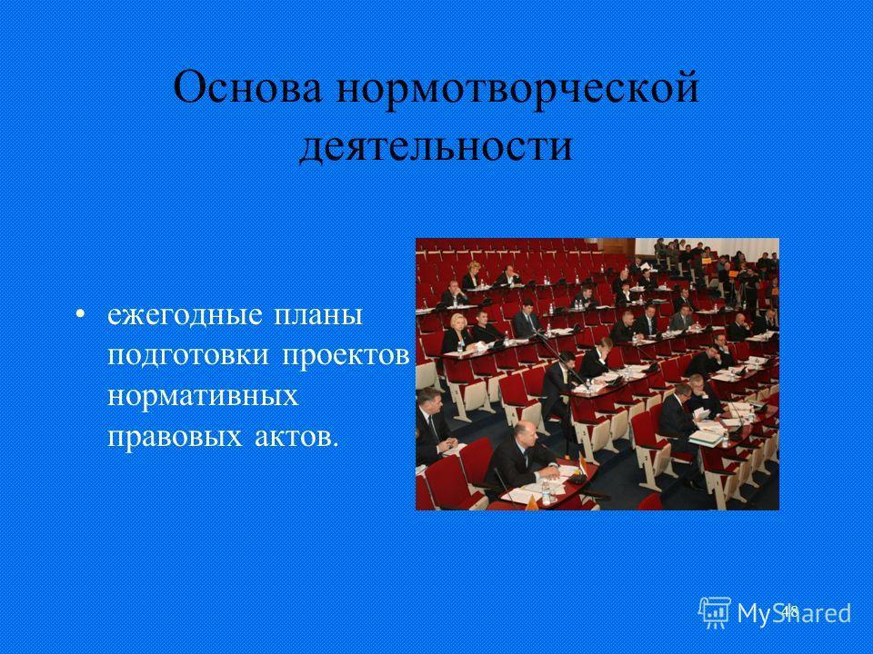 48 Основа нормотворческой деятельности ежегодные планы подготовки проектов нормативных правовых актов.