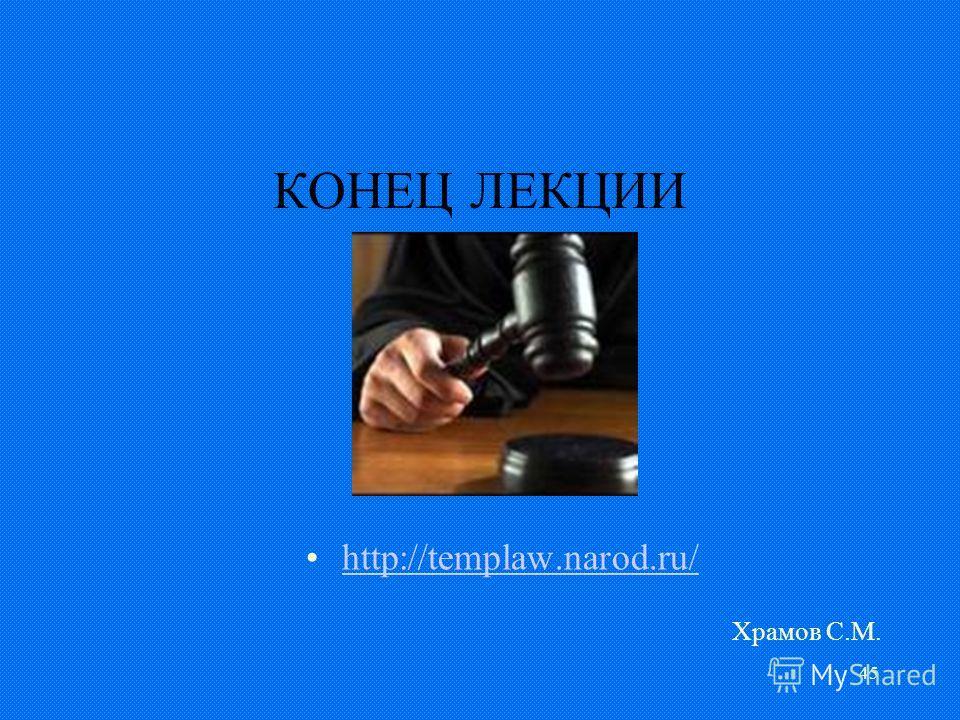 45 КОНЕЦ ЛЕКЦИИ http://templaw.narod.ru/ Храмов С.М.