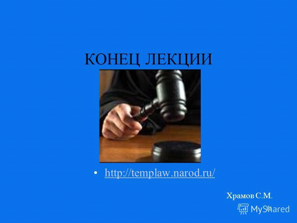 12 КОНЕЦ ЛЕКЦИИ http://templaw.narod.ru/ Храмов С.М.