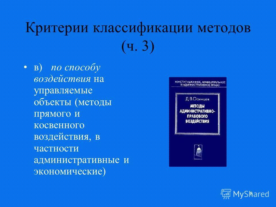 8 Критерии классификации методов (ч. 3) в)по способу воздействия на управляемые объекты (методы прямого и косвенного воздействия, в частности административные и экономические)
