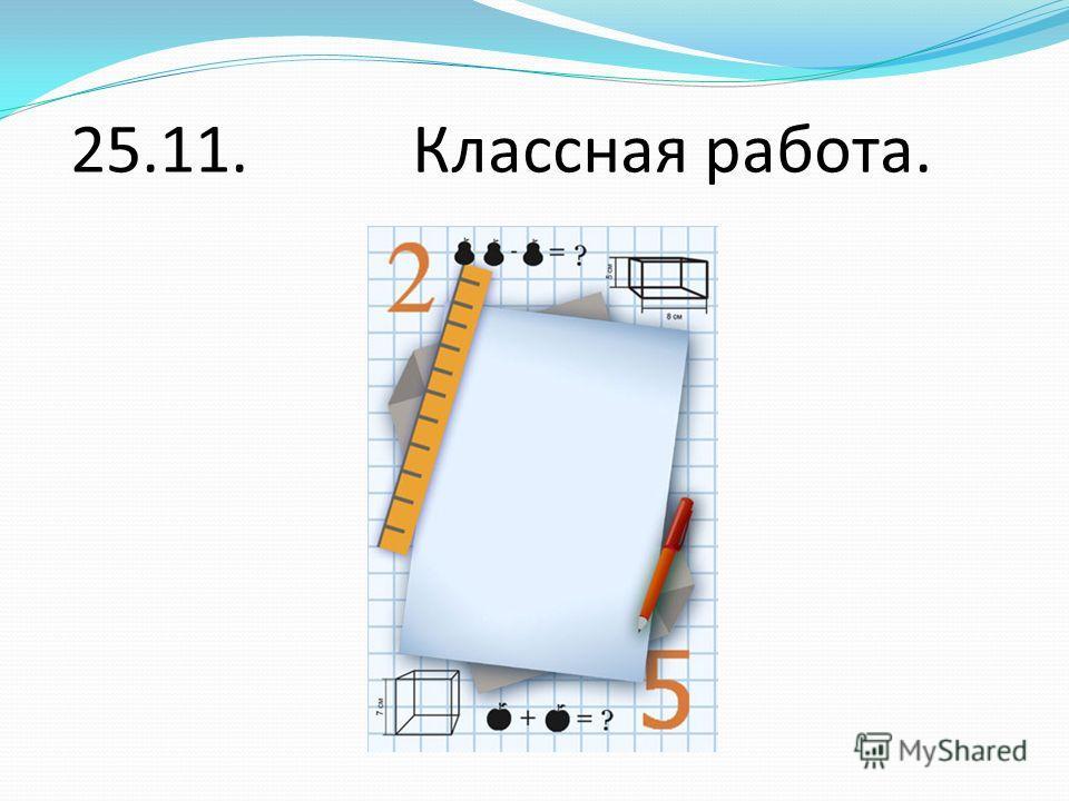 Умножение многозначного числа на однозначное (закрепление)