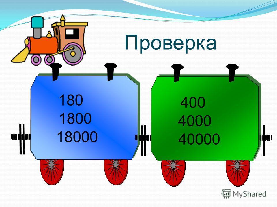 80 5 800 5 8000 5 20 9 200 9 2000 9 Выполни умножение «круглых» чисел на однозначное число.