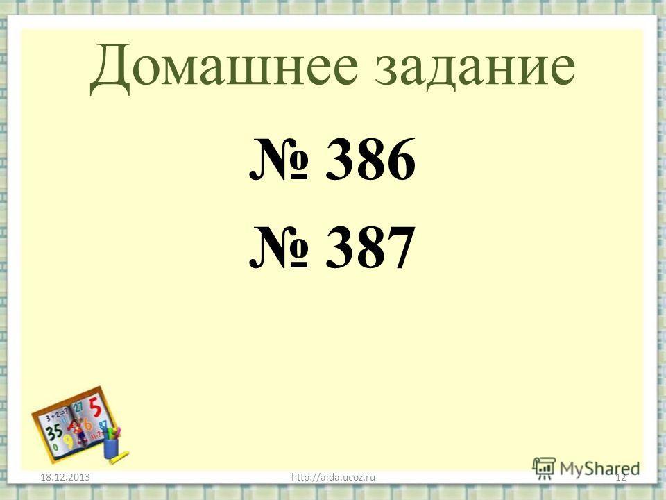 Самостоятельная работа 385 18.12.2013http://aida.ucoz.ru11